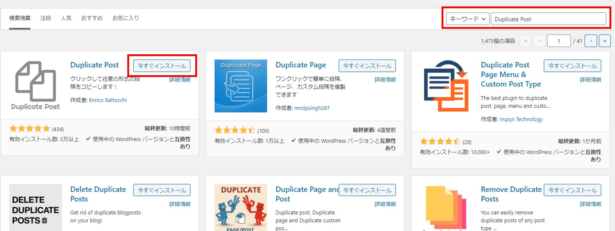 WordPressプラグイン|Duplicate Post|検索