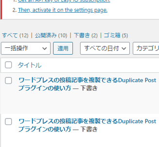 WordPressプラグイン|Duplicate Post|複製完了