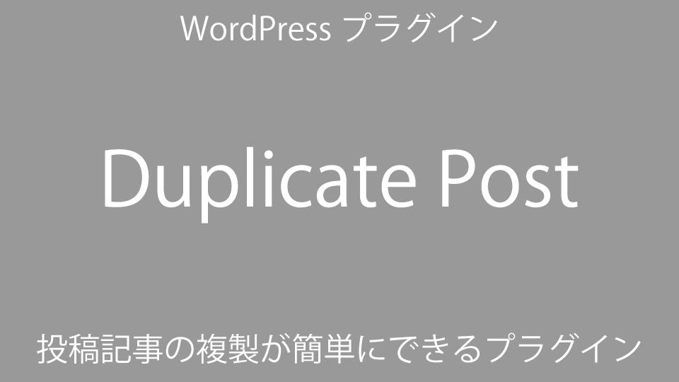 WordPressプラグイン|Duplicate Post|プラグイン